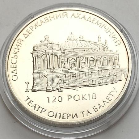 Юбилейная монета Украины 5 гривен Одесский Академический театр 2007 года