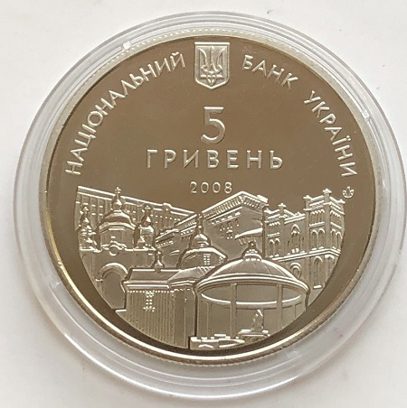 Юбилейная монета Украины 5 гривен Ривному 750 лет 2008 года