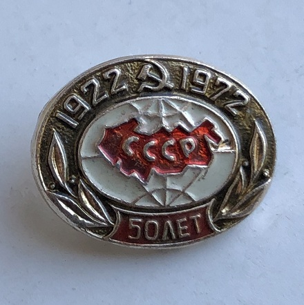 Медаль СССР 40 лет Победы в ВОВ