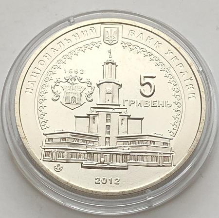 Юбилейная монета Украины 5 гривен Ивано-Франковску 350 лет 2012 года