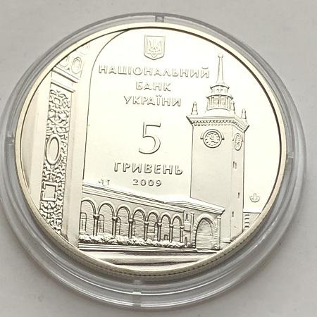 Юбилейная монета Украины 5 гривен Симферополю 225 лет 2009 года