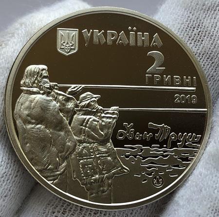 Памятная монета Украины 2 гривны Иван Труш 2019 года