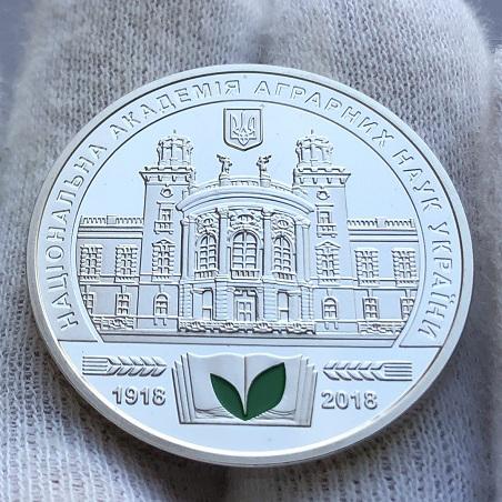 Памятная медаль Украины 100 лет Аграрной Академии наук