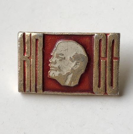 Знак СССР КПСС