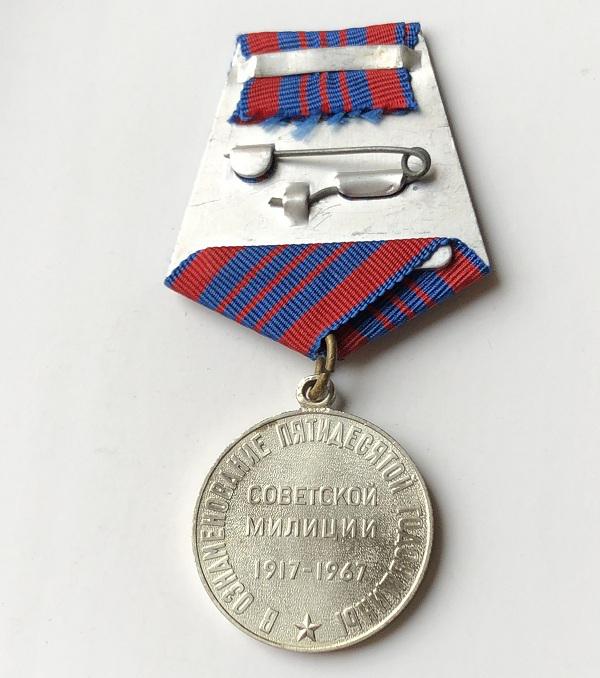 Медаль СССР 50 лет советской милиции