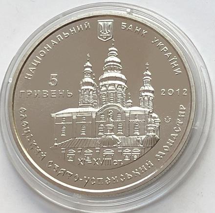 Памятная монета Украины 5 гривен Елецкий монастырь 2012 года