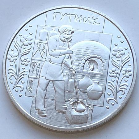 Памятная монета Украины 5 гривен Гутник 2012 года