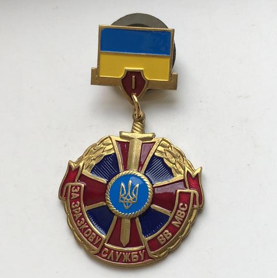 Медаль Украины за отличную службу ВВ МВД 1 степени