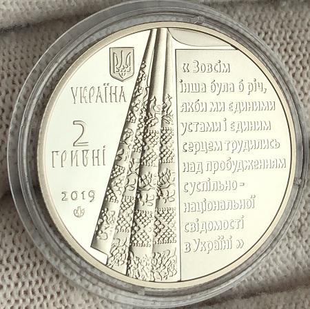 Памятная монета Украины 2 гривны Пантелеймон Кулиш 2019 года