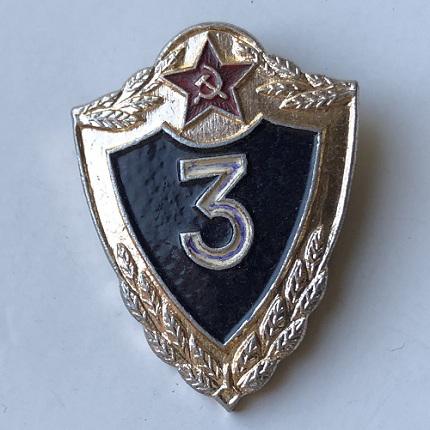 Знак СССР Специалист 3-го класса