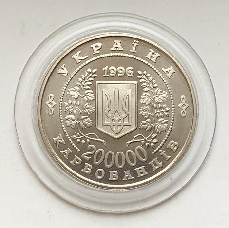 Монета Украины 200 000 карбованцев Чернобыль 1996 года