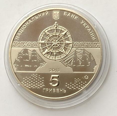 Монета Украины 5 гривен Слава Катерины 2013 года