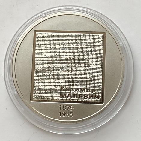 Монета Украины 2 гривны Малевич 2019 года