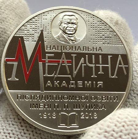 Памятная монета Украины 2 гривны Медицинская академия 2018 года