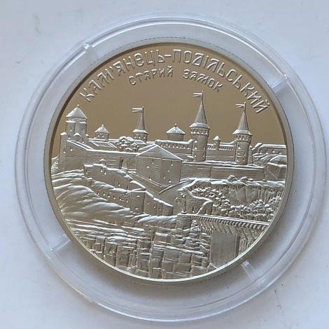 Монета Украины 5 гривен Каменец-Подольский замок 2017 года
