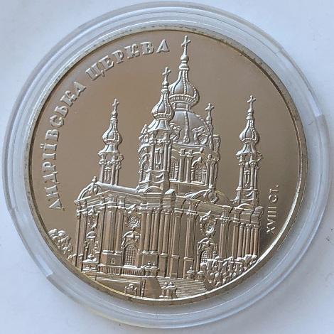 Монета Украины 5 гривен Андреевская церковь 2011 года