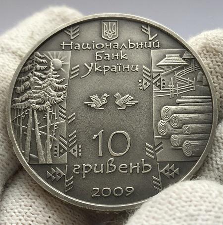 Серебряная памятная монета Украины 10 гривен Бокораш 2009 года