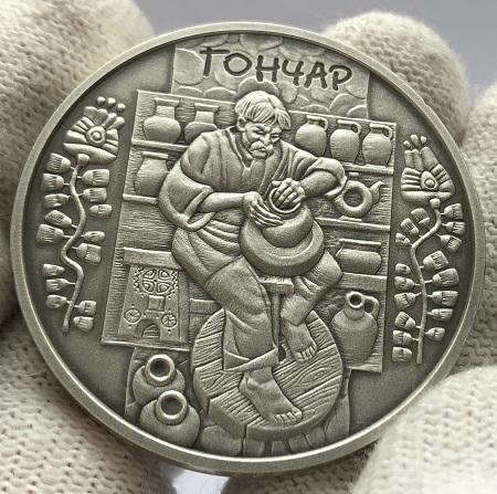 Серебряная памятная монета Украины 10 гривен Гончар 2010 года