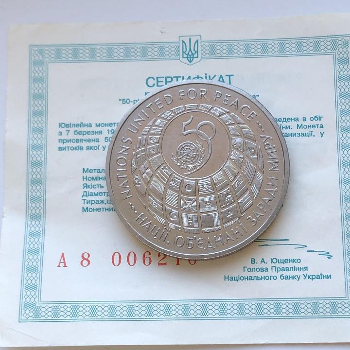 Монета Украины 200 000 карбованцев ООН 1995 года