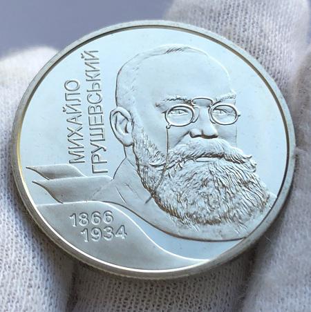 Памятная монета Украины 2 гривны Михаил Грушевский 2006 года