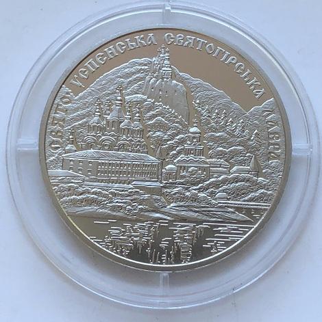 Монета Украины 5 гривен Святогорская лавра 2005 года