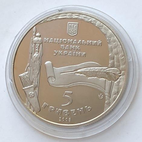 Монета Украины 5 гривен Богуслав 975 лет 2008 года