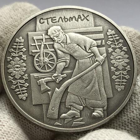 Серебряная памятная монета Украины 10 гривен Стельмах 2009 года