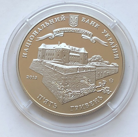 Монета Украины 5 гривен Ужгород 2013 года