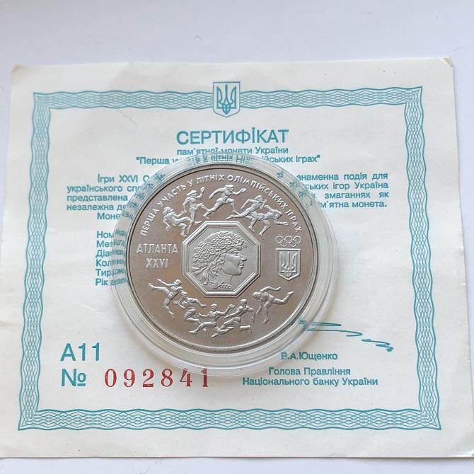 Монета Украины 200 000 карбованцев Олимпиада в Атланте 1996 года
