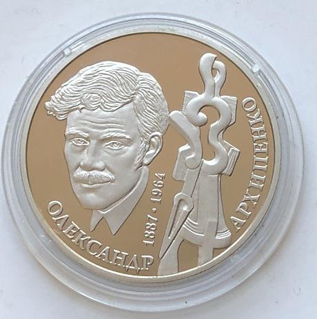 Монета Украины 2 гривны Александр Архипенко 2017 года