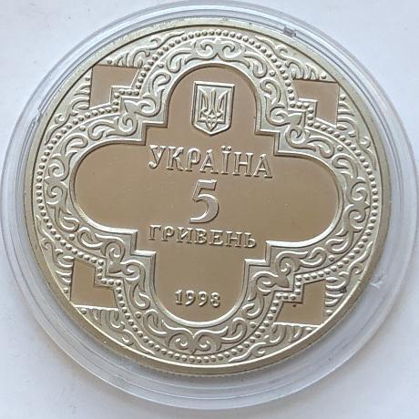 Монета Украины 5 гривен Михайловский собор 1998 года