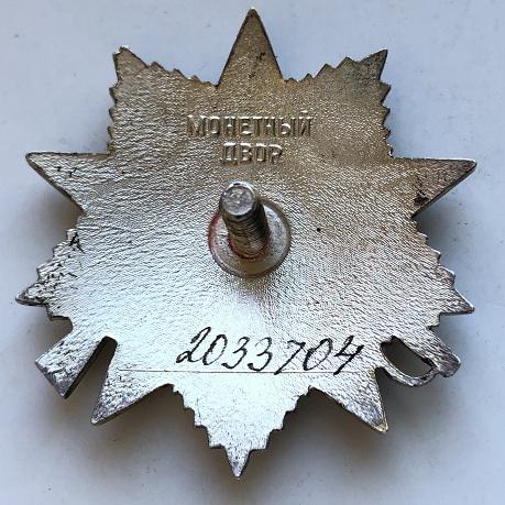 Орден Отечественной Войны СССР