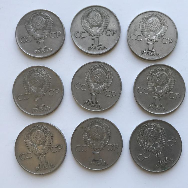 Рубли СССР родина мать юбилейные 9 шт комплект № 43