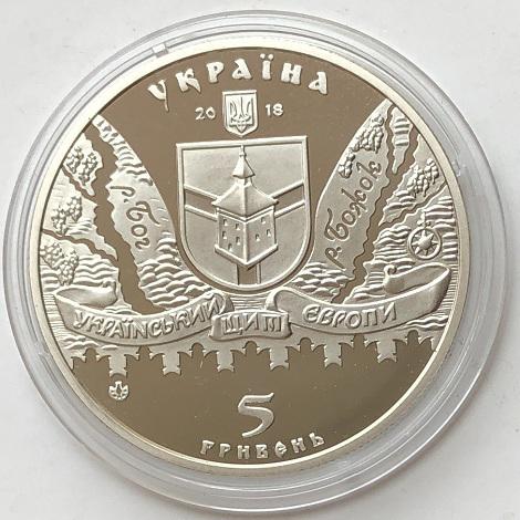 Монета Украины 5 гривен Меджибожская крепость 2018 года