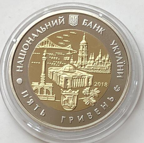 Монета Украины 5 гривен Киев 2018 года