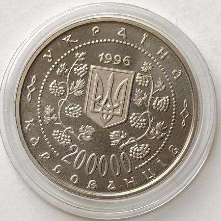 Монета Украины 200 000 карбованцев Грушевский 1996 года
