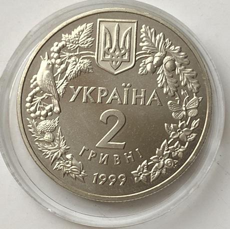 Монета Украины 2 гривны Соня садовая 1999  года