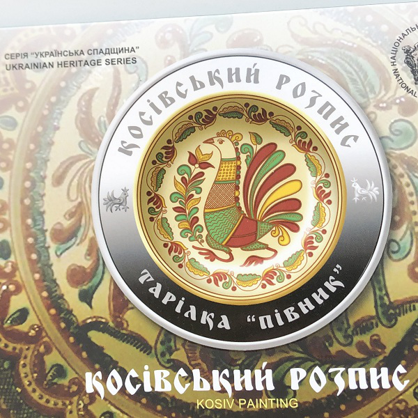 Монета Украины 5 гривен Косівський розпис 2017 года
