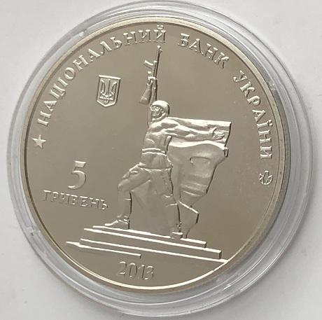 Монета Украины 5 гривен Освобождение Харькова от фашистов 2013 года