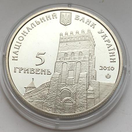 Монета Украины 5 гривен Луцк 925 лет 2010 года