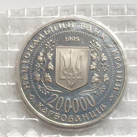 Монета Украины 200 000 карбованцев город герой Одесса 1995 года