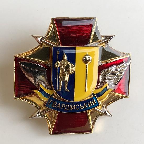 Гвардейский орден ВСУ
