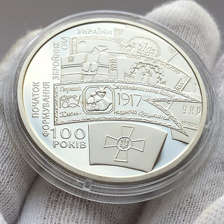 Юбилейная монета Украины 5 гривен 100 лет формирования вооруженных сил 2017 год
