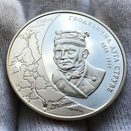 Монета Украины 5 гривен геодезическая дуга Струве 2016 года