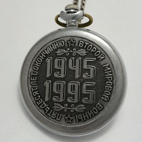 Карманные часы Молния маршал Жуков
