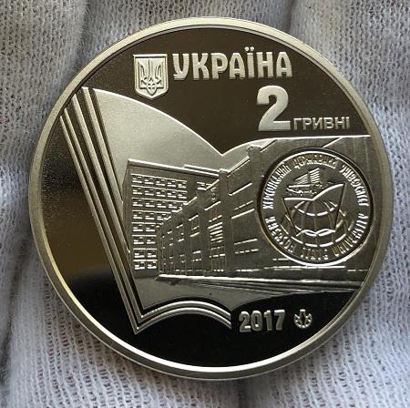 Юбилейная монета Украины 2 гривны 100 лет Херсонскому госуниверситету