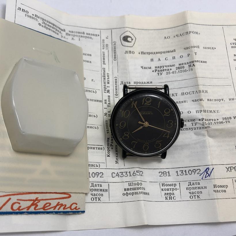 Наручные часы Ракета новые из СССР