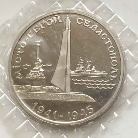 Монета Украины 200 000 карбованцев Севастополь 1995 года