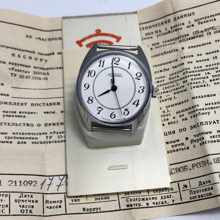 Карманные часы Ракета СССР Самсон