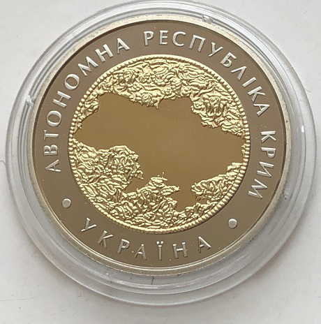 Монета Украины 5 гривен Крым 2018 года